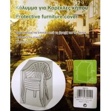 Κάλυμμα Προστασίας Για Καρέκλες Κήπου VG 30010 OEM 107εκ πλάτη - 68εκ φάρδος - 61εκ βάθος