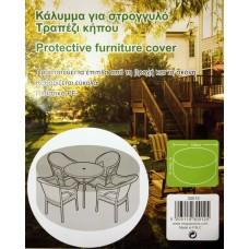 Κάλυμμα Προστασίας Για Στρογγυλό Τραπέζι Κήπου VG 30012 OEM 140x70υψ