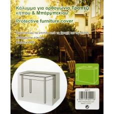 Κάλυμμα Προστασίας Για Ορθογώνιο Τραπέζι Κήπου VG 30011 OEM 130x100x70υψ